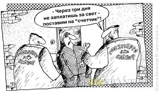 Карикатура: Энерго-бандитизм, Шилов Вячеслав