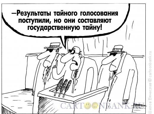 Карикатура: Государственная тайна, Шилов Вячеслав