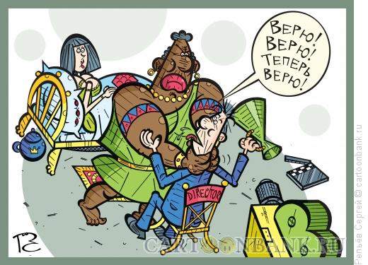 Карикатура: Обретение веры, Репьёв Сергей