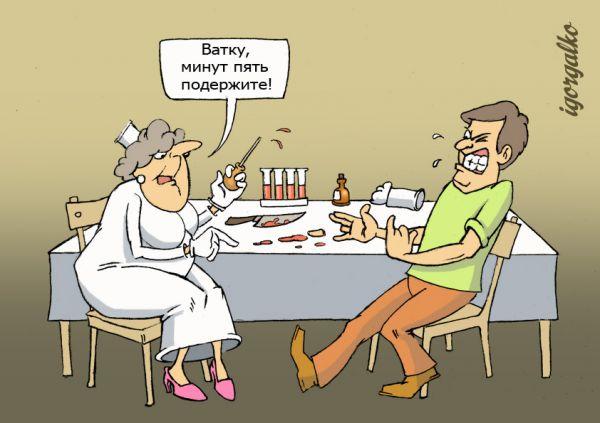 Карикатура: Анализ крови