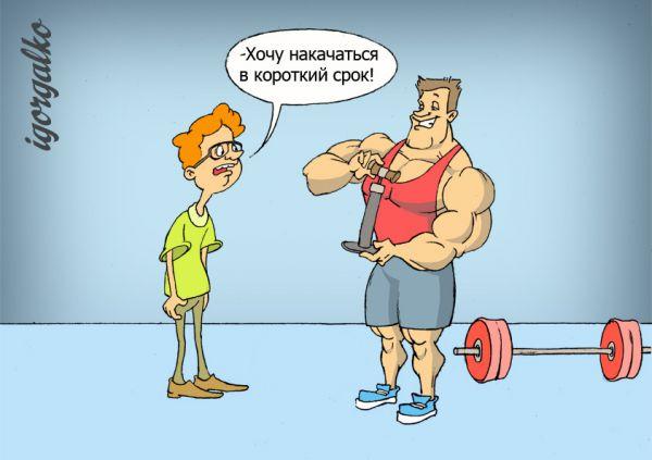 Карикатура: Без траты времени, IgorHalko