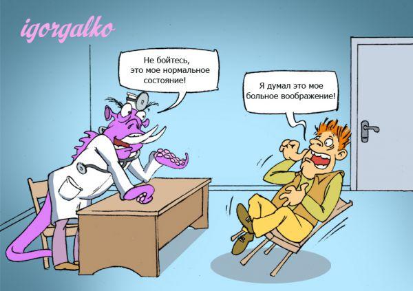 Карикатура: Больное воображение