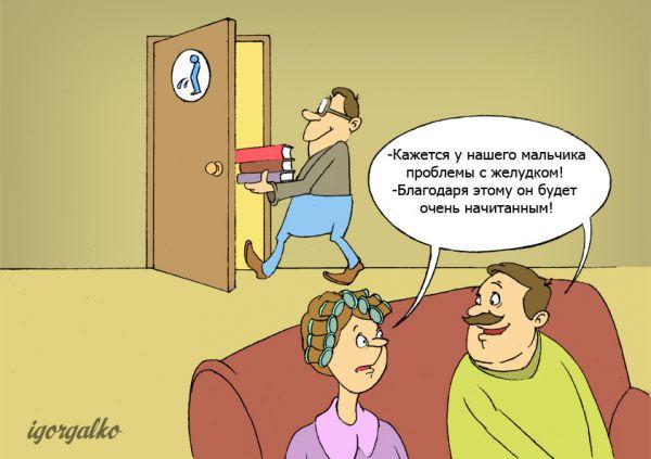 Карикатура: Где минус там и плюс