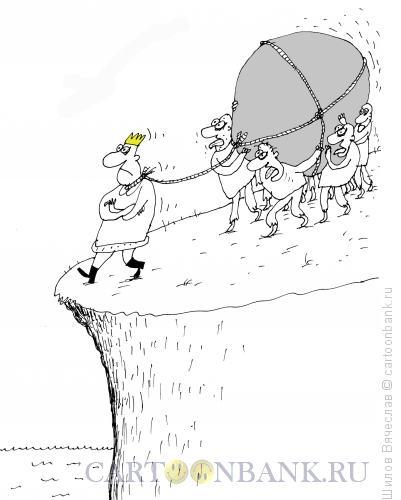 http://www.anekdot.ru/i/caricatures/normal/14/9/6/korol-i-pomoshhniki.jpg