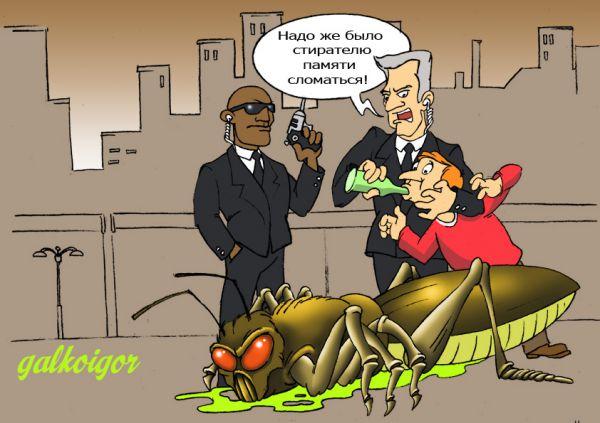 Карикатура: Люди в черном