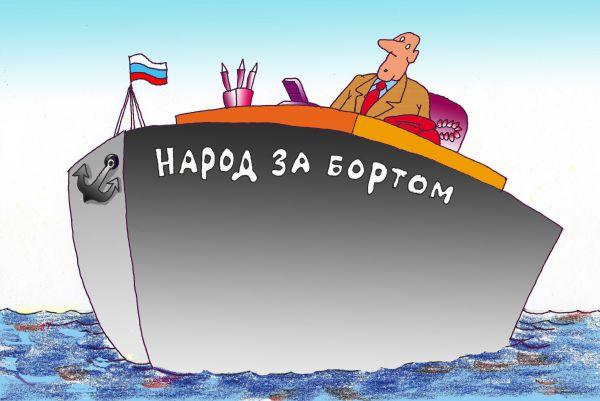 Картинки по запросу чиновники и народ карикатуры