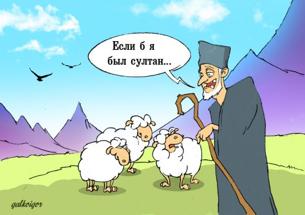 Карикатура: Не султан