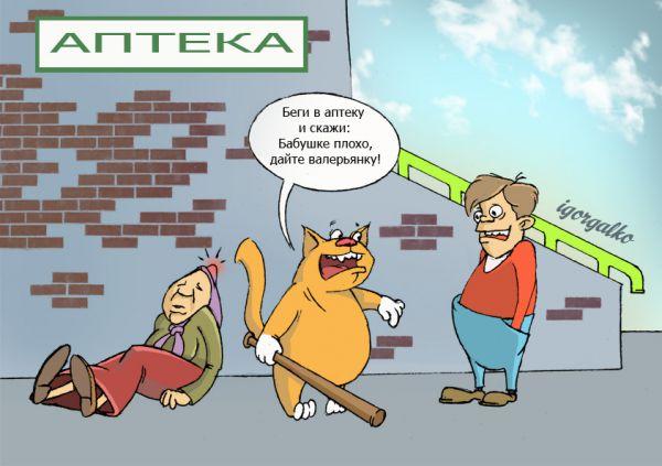 "Карикатура: Операция ""Валерьянка"", IgorHalko"