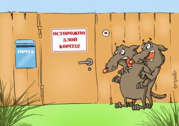 Карикатура: Осторожно!