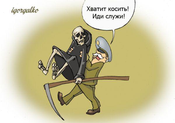 Карикатура: Призыв, IgorHalko