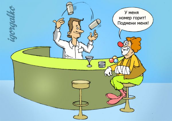 Карикатура: Просьба