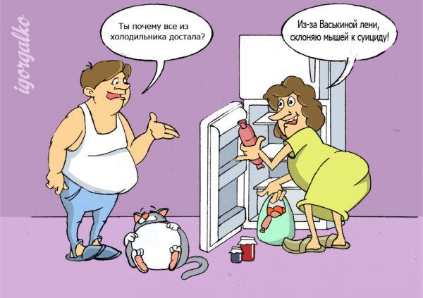 Анекдот Холодильник