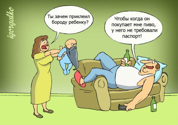 Карикатура: Случай в семье