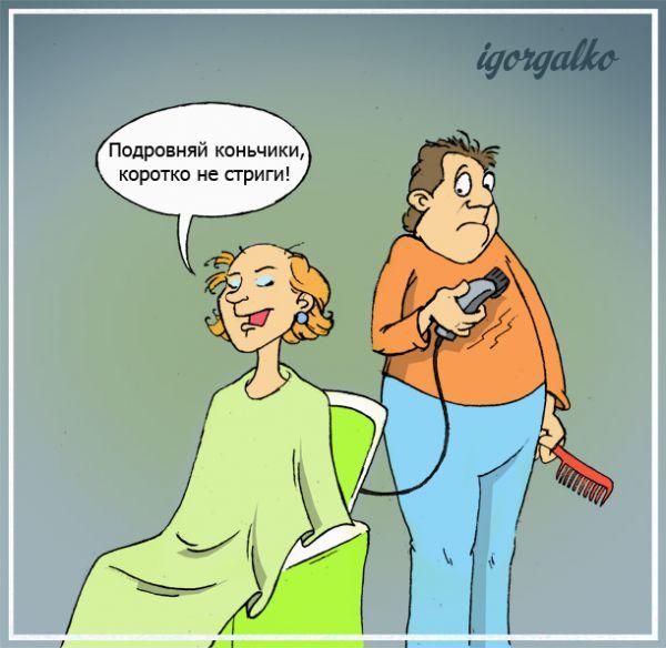 Карикатура: Стрижка, IgorHalko