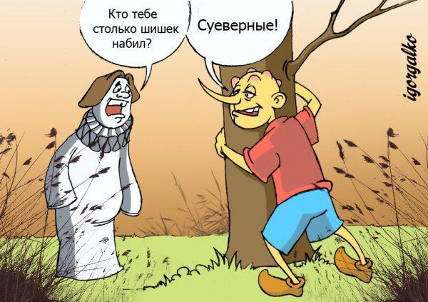 Карикатура: Суеверные