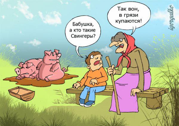карикатура на свингеров