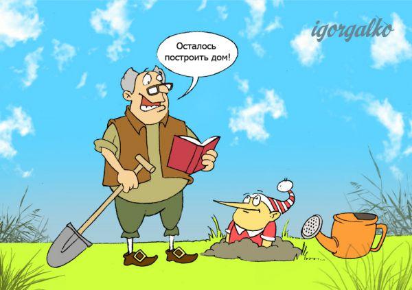 Карикатура: Третий пункт, IgorHalko