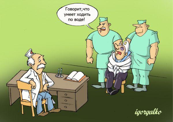 Карикатура: Умеет ходить по воде, IgorHalko