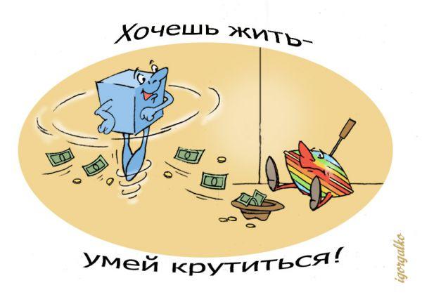 Карикатура: Хочешь жить-умей крутиться