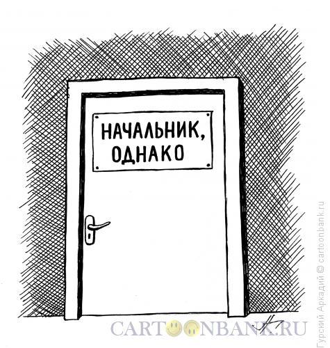 Карикатура: дверь в кабинет, Гурский Аркадий