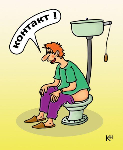 Карикатура: контакт, karbazit