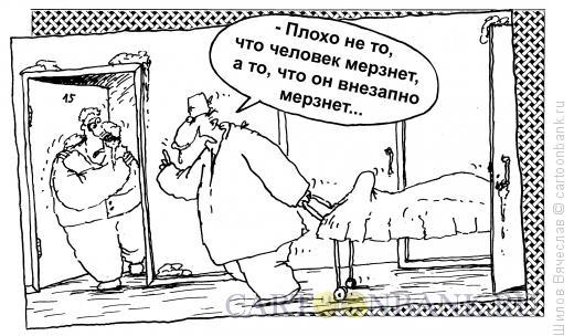 Карикатура: Почти по Булгакову, Шилов Вячеслав