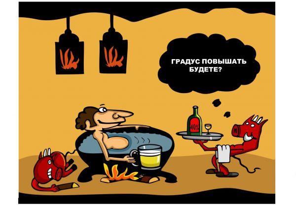Карикатура: В аду!, somnambula