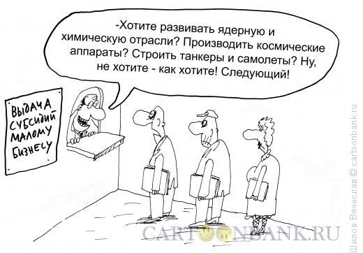 Карикатура: Субсидии, Шилов Вячеслав