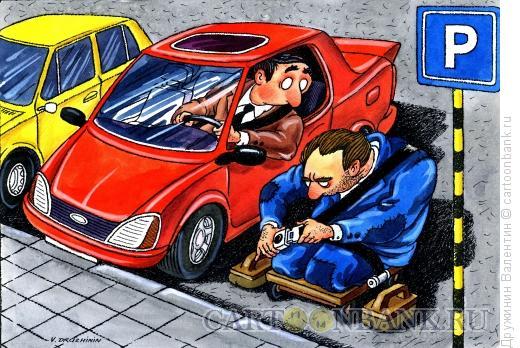 Карикатура: На стоянке, Дружинин Валентин