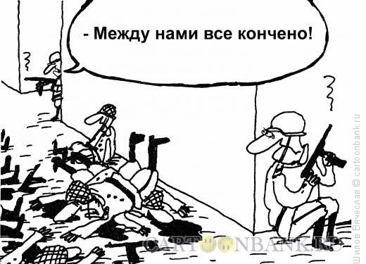 Карикатура: Перестрелка, Шилов Вячеслав