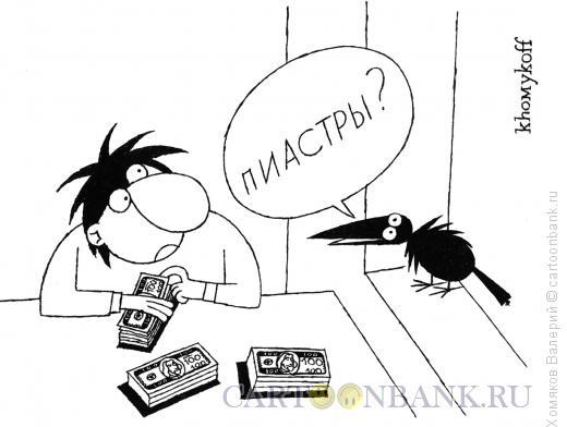 Карикатура: Пиастры, Хомяков Валерий