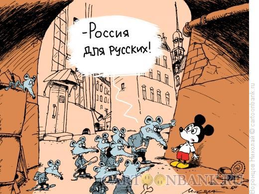 Карикатура: Россия для русских, Воронцов Николай