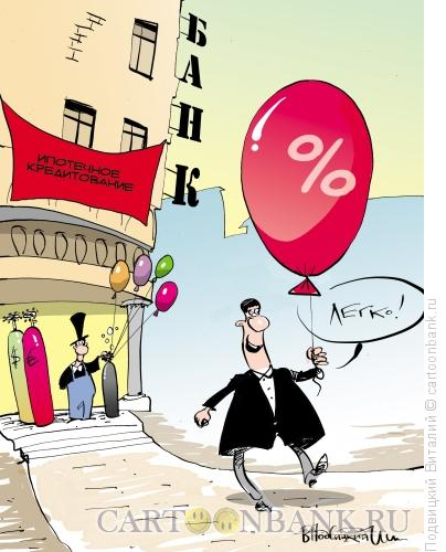 Карикатура: Ипотека-легко!, Подвицкий Виталий