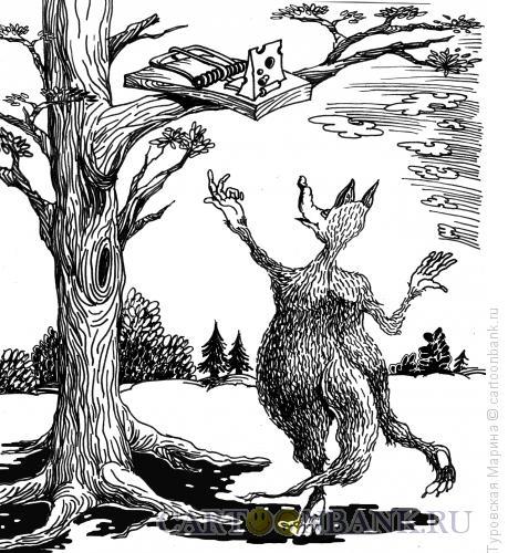 Карикатура: Лисица и мышеловка, Туровская Марина