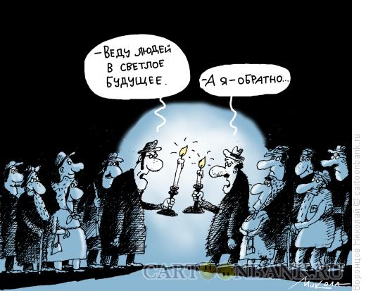 Карикатура: Светлое будущее, Воронцов Николай
