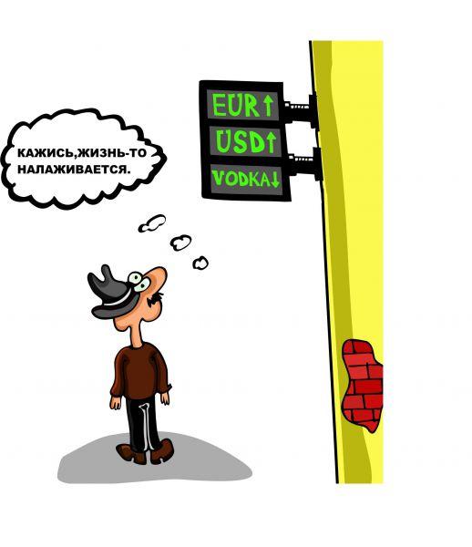 Карикатура: Валютные курсы, somnambula
