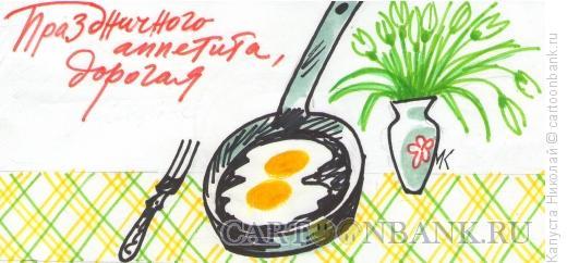 Карикатура: Праздничный завтрак, Капуста Николай