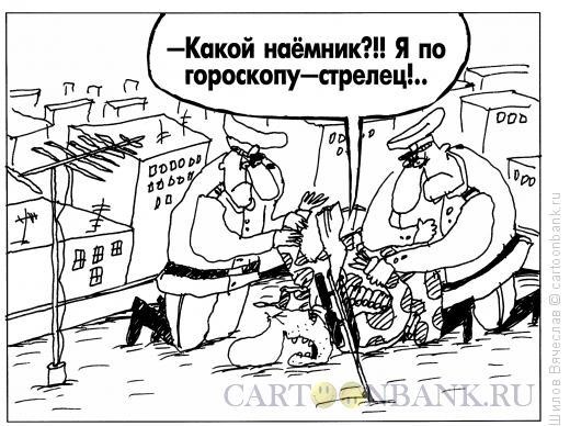 Карикатура: Наемник-стрелец, Шилов Вячеслав