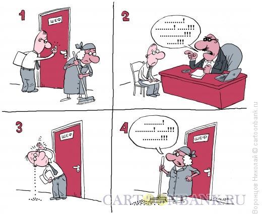 Карикатура: У шефа, Воронцов Николай