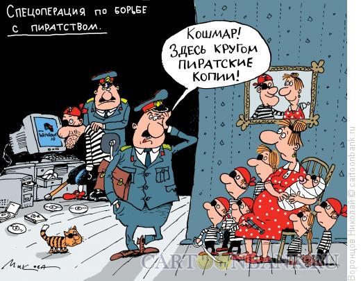 Карикатура: Пиратство, Воронцов Николай