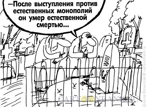 Карикатура: Подозрительная естественная смерть, Шилов Вячеслав