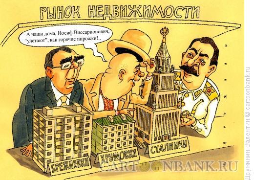 Карикатура: Рынок недвижимости, Дружинин Валентин