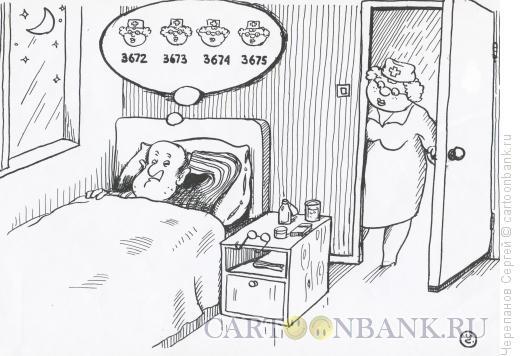 Карикатура: Бессонница и медсестра, Черепанов Сергей