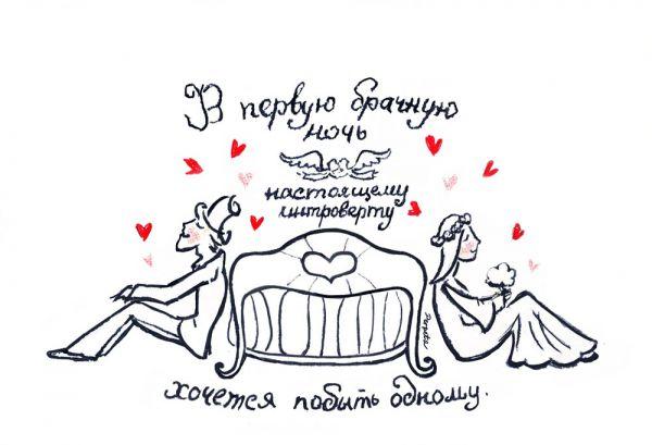 Карикатура: Интроверты., Perpeta