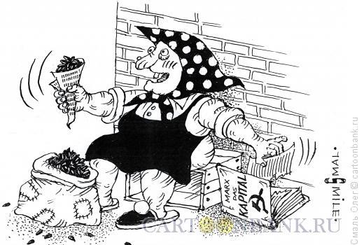 Карикатура: Капитализм, Смаль Олег