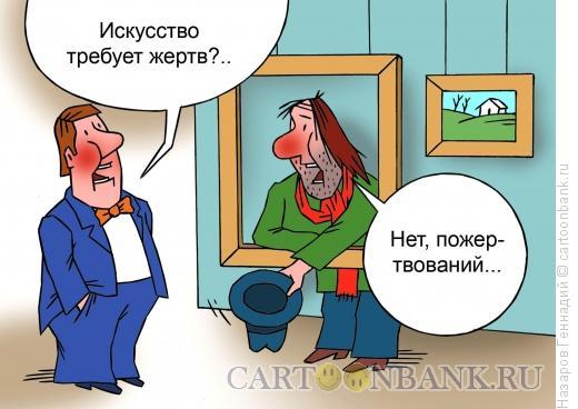 Карикатура: Пожертвуйте на искусство, Назаров Геннадий