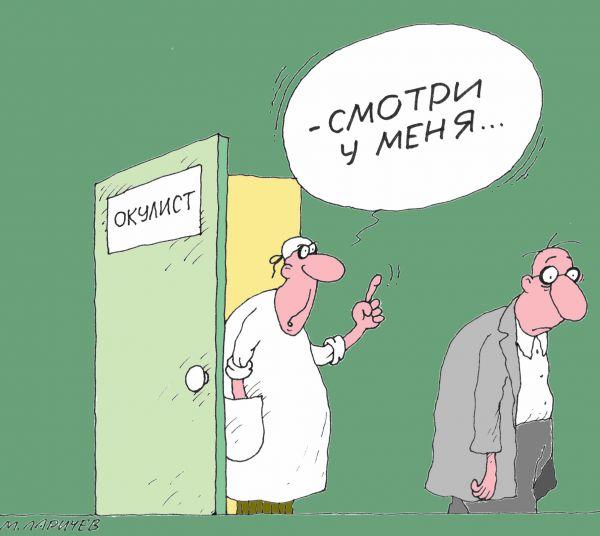 Карикатура: Смотри..., Михаил Ларичев