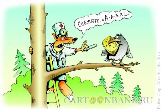 Карикатура: Ворона-сыр-лиса, Кийко Игорь