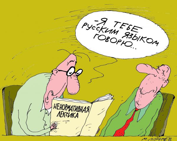 Карикатура: Лексика, михаил ларичев