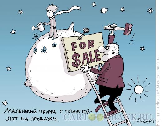 Карикатура: Аукцион, Воронцов Николай